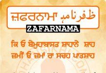 Zafarnama Post 71