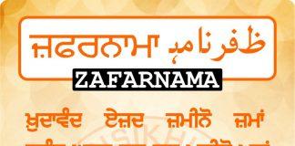 Zafarnama Post 72