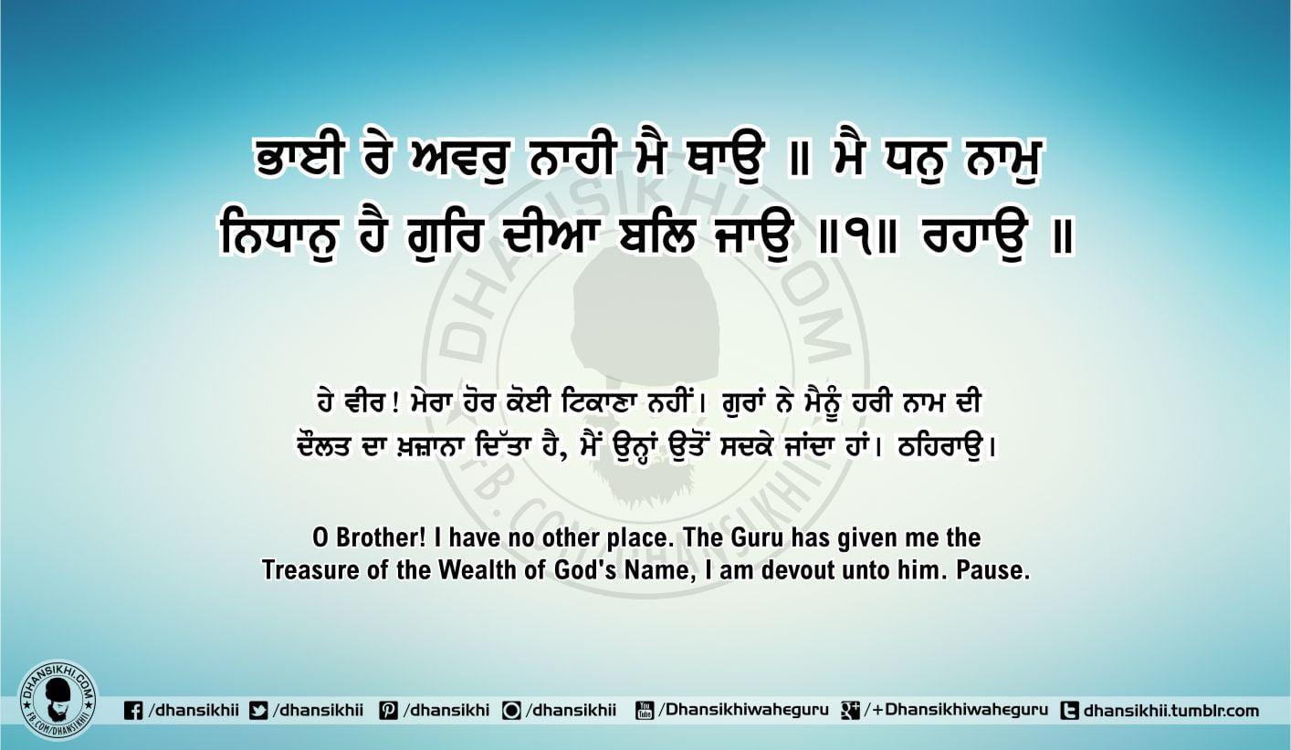 Sri Guru Granth Sahib Ji Arth Ang 58 Post 1