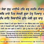 Sri Guru Granth Sahib Ji Arth Ang 58 Post 11