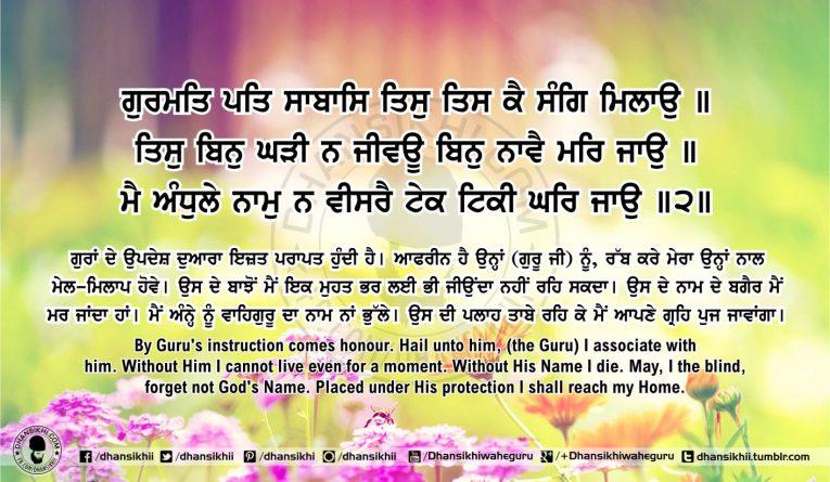 Sri Guru Granth Sahib Ji Arth Ang 58 Post 2
