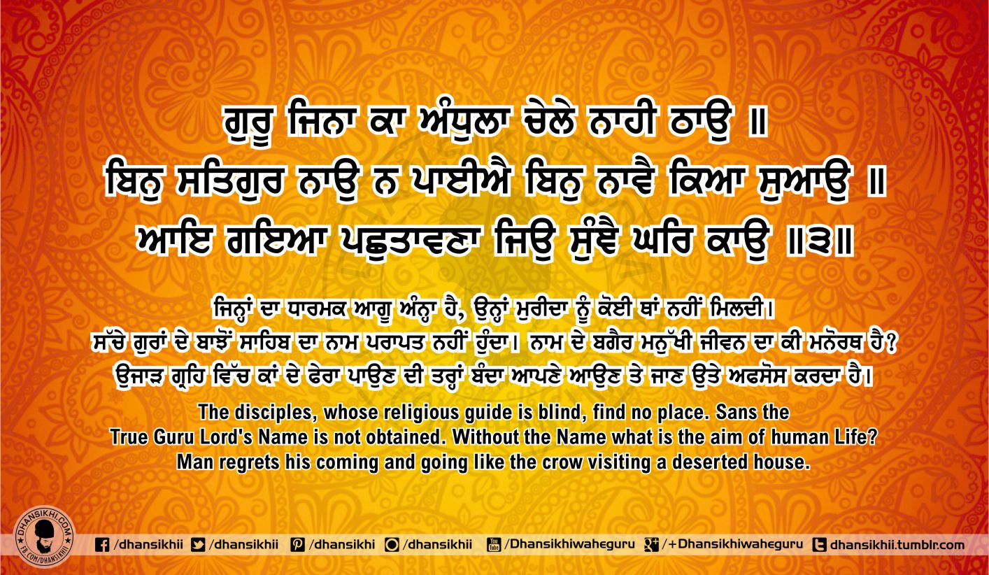 Sri Guru Granth Sahib Ji Arth Ang 58 Post 3