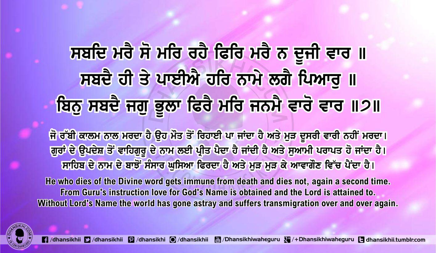 Sri Guru Granth Sahib Ji Arth Ang 58 Post 7