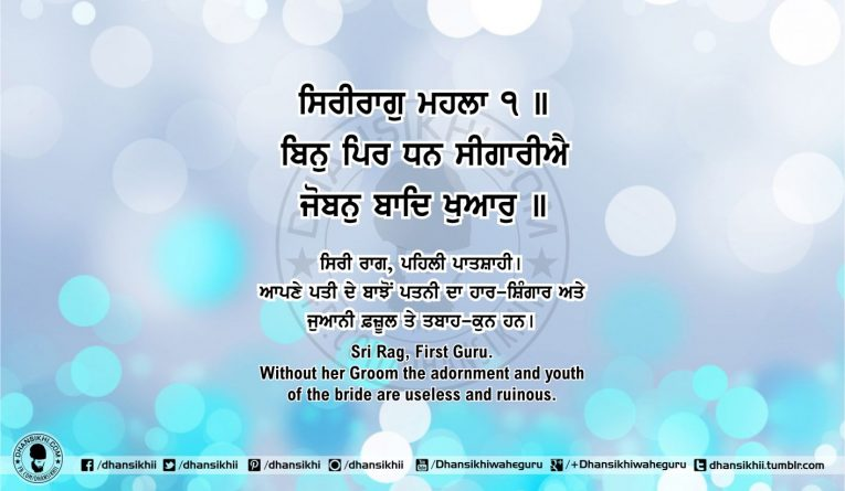 Sri Guru Granth Sahib Ji Arth Ang 58 Post 9