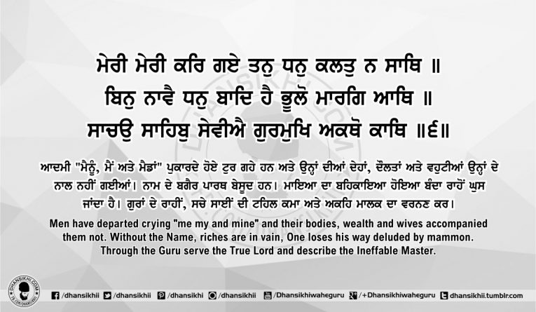 Sri Guru Granth Sahib Ji Arth Ang 59 post 11