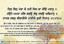 Sri Guru Granth Sahib Ji Arth Ang 59 post 13