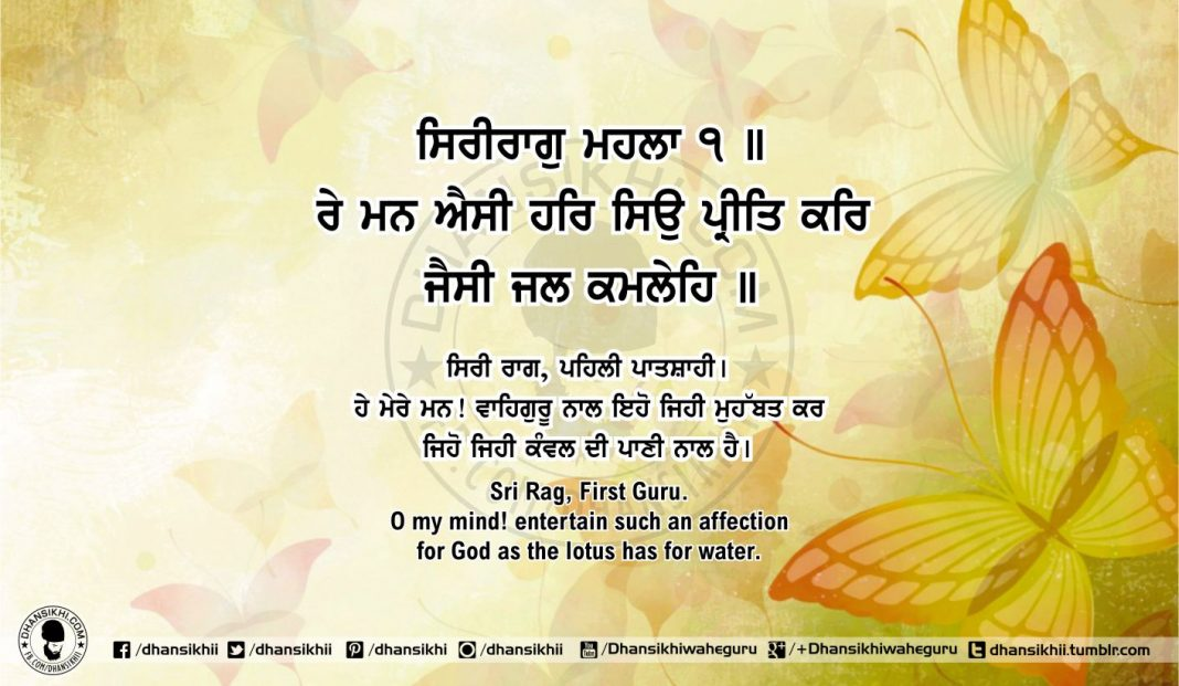 Sri Guru Granth Sahib Ji Arth Ang 59 post 14