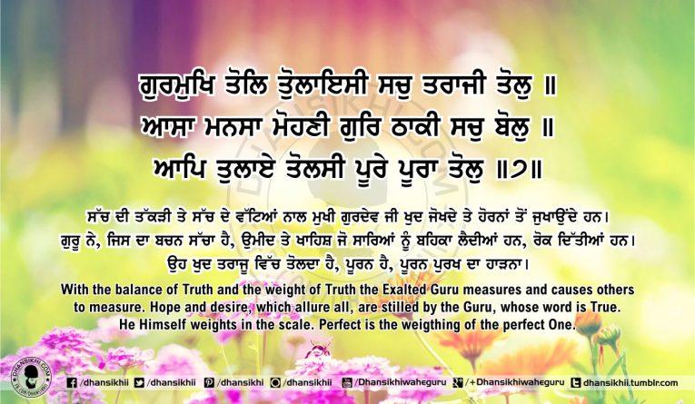 Sri Guru Granth Sahib Ji Arth Ang 59 post 2
