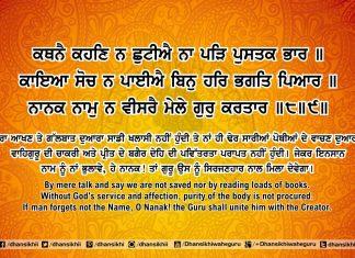 Sri Guru Granth Sahib Ji Arth Ang 59 post 3
