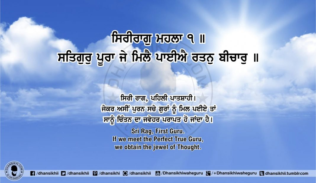 Sri Guru Granth Sahib Ji Arth Ang 59 post 4