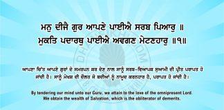 Sri Guru Granth Sahib Ji Arth Ang 59 post 5