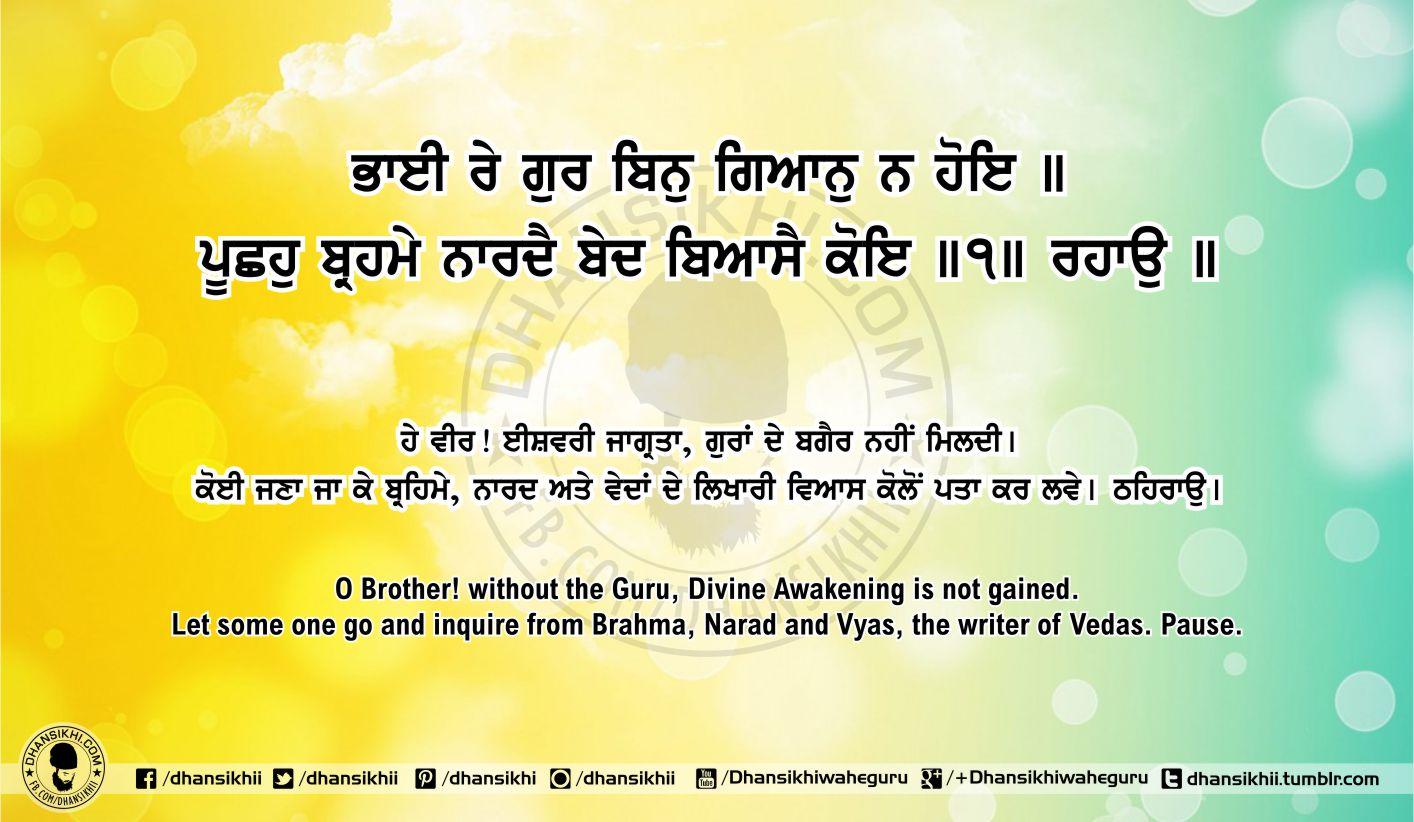Sri Guru Granth Sahib Ji Arth Ang 59 post 6