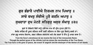 Sri Guru Granth Sahib Ji Arth Ang 59 post 8