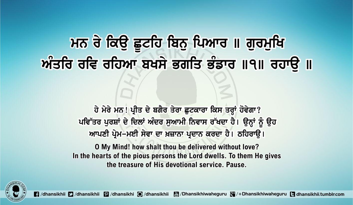 Sri Guru Granth Sahib Ji Arth Ang 60 Post 1