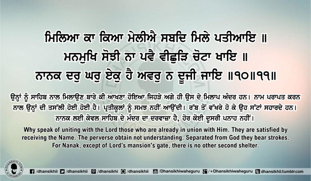 Sri Guru Granth Sahib Ji Arth Ang 60 Post 10