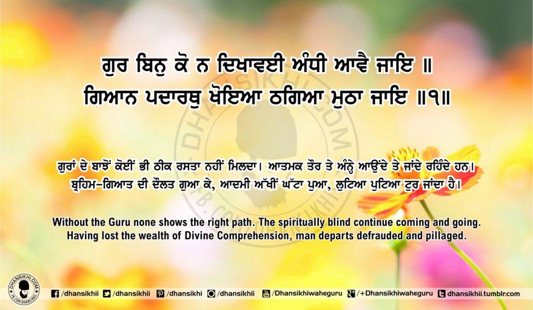 Sri Guru Granth Sahib Ji Arth Ang 60 Post 12