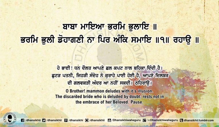 Sri Guru Granth Sahib Ji Arth Ang 60 Post 13