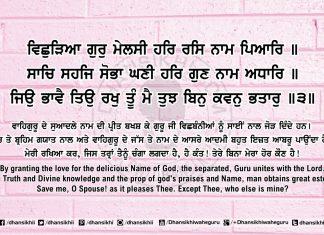 Sri Guru Granth Sahib Ji Arth Ang 60 Post 15