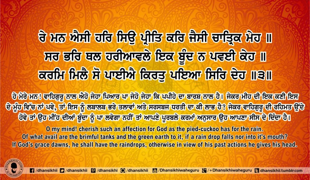Sri Guru Granth Sahib Ji Arth Ang 60 Post 2