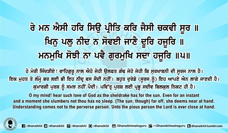 Sri Guru Granth Sahib Ji Arth Ang 60 Post 5