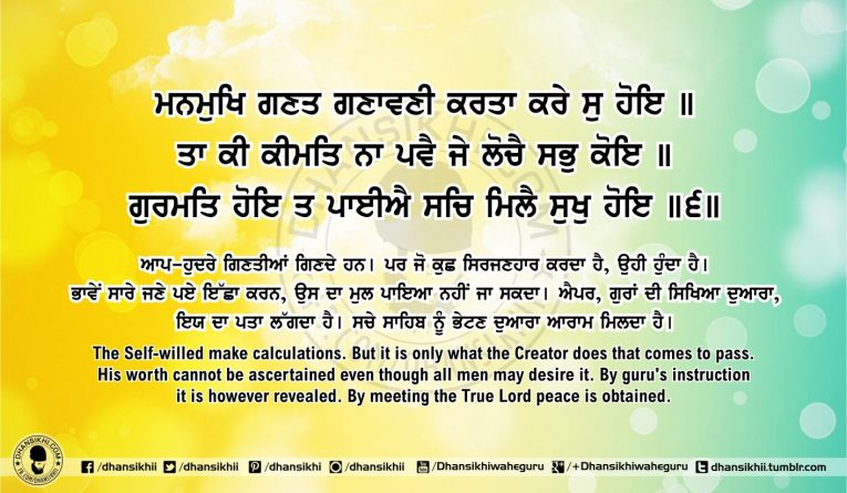 Sri Guru Granth Sahib Ji Arth Ang 60 Post 6