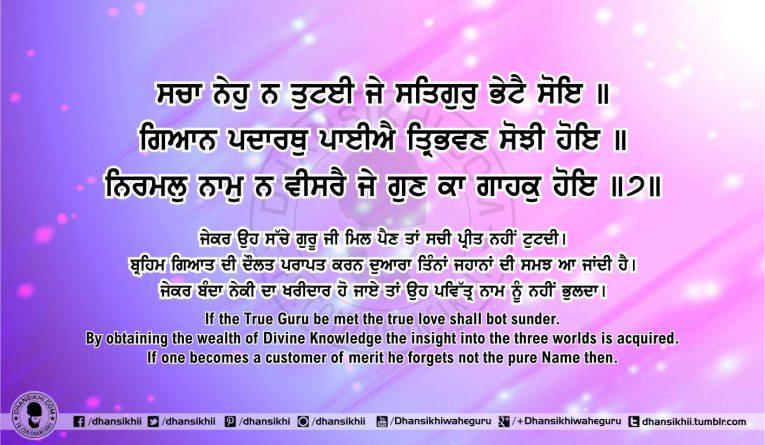 Sri Guru Granth Sahib Ji Arth Ang 60 Post 7