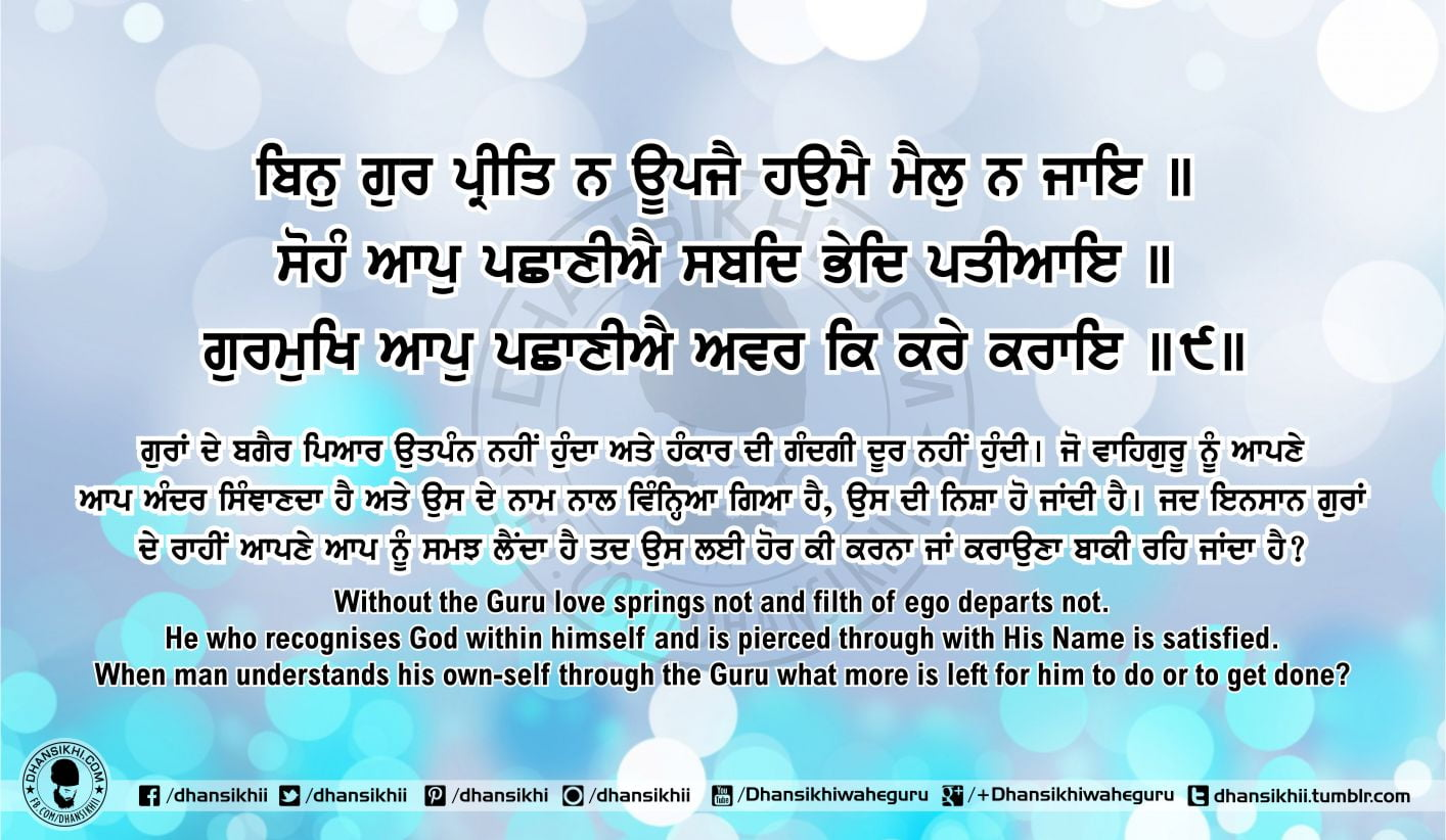 Sri Guru Granth Sahib Ji Arth Ang 60 Post 9