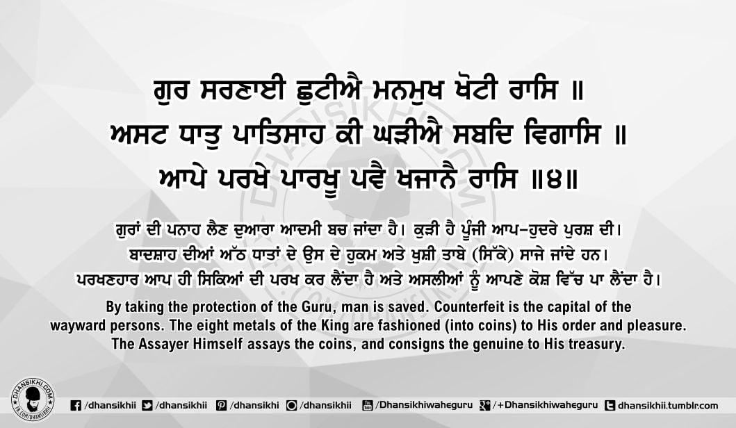 Sri Guru Granth SahibJi Arth Ang 61 Post 11