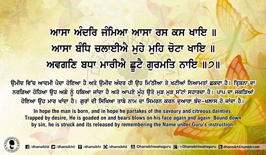 Sri Guru Granth SahibJi Arth Ang 61 Post 14