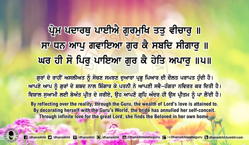 Sri Guru Granth Sahib Ji Arth Ang 61 Post 2
