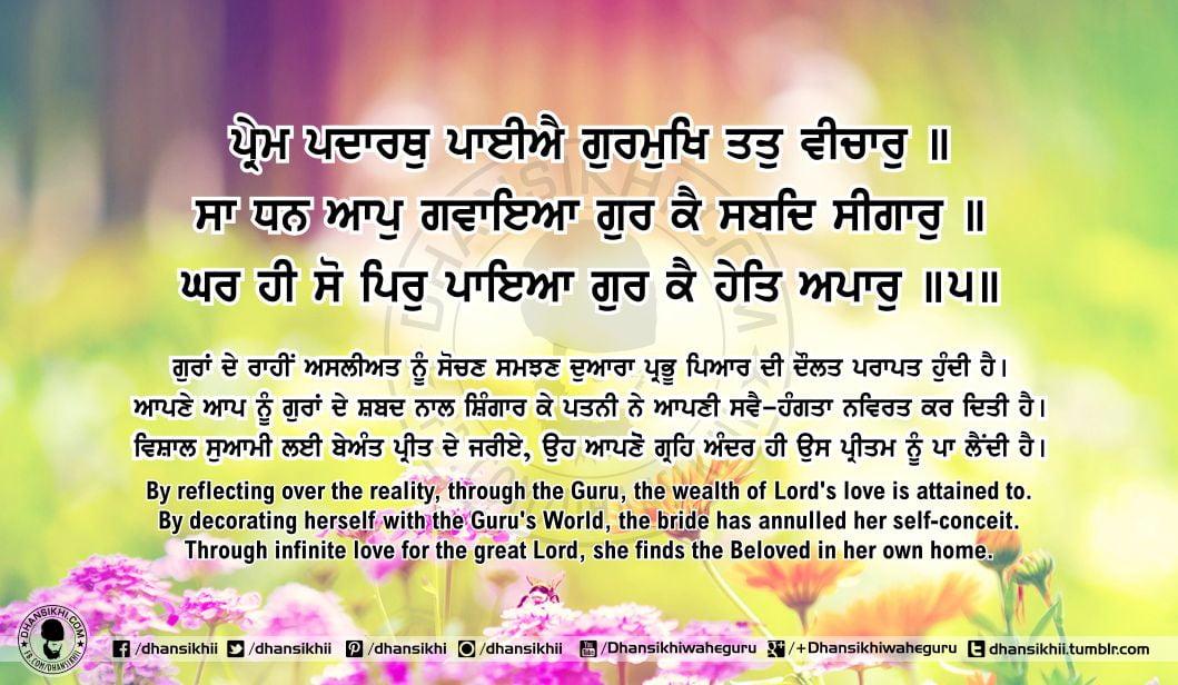 Sri Guru Granth Sahib Ji Arth Ang 61 Post 2