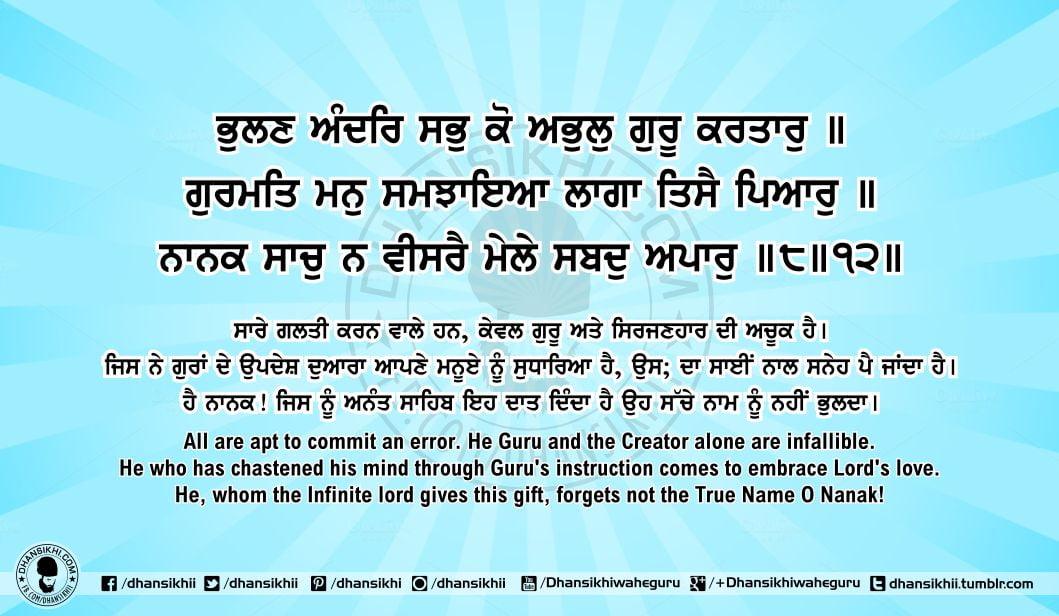 Sri Guru Granth SahibJi Arth Ang 61 Post 5