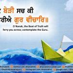 Gurbani Quotes – Naanak Baerree Sach Kee, Gurbani Quotes, Sikh Photos, Gurmukhi Quotes, Gurbani Arth, Waheguru, HD Sikh Wallpaper