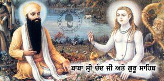 Saakhi - Baba Srichand Ate Guru Sahib