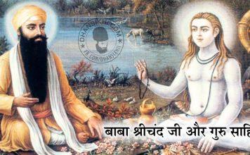 Saakhi - Baba Srichand Or Guru Sahib