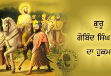 Saakhi - Guru Gobind Singh Ji Da Hukum