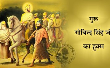 Saakhi - Guru Gobind Singh Ji Ka Hukum