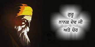 Saakhi - Guru Nanak Dev Ji Ate Chor