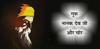 Saakhi - Guru Nanak Dev Ji Or Chor