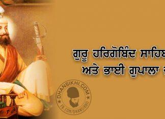 Saakhi - Guru Hargobind Ji Ate Bhai Gopala Ji