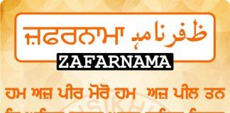 Zafarnama Post 73