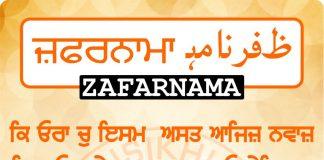 Zafarnama Post 74
