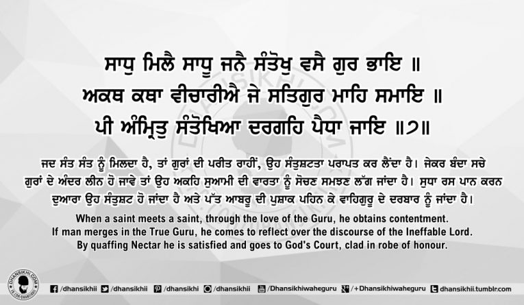 Sri Guru Granth Sahib Ji Arth Ang 62 Post 11