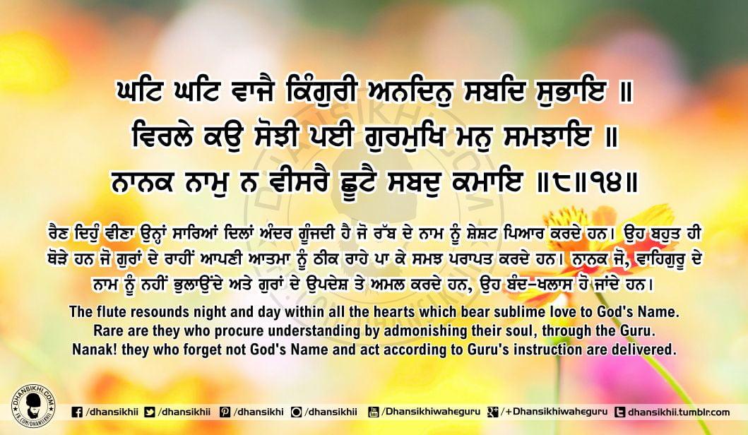 Sri Guru Granth Sahib Ji Arth Ang 62 Post 12