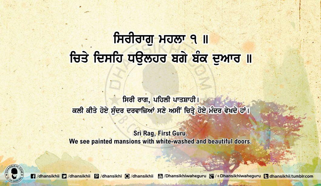 Sri Guru Granth Sahib Ji Arth Ang 62 Post 13