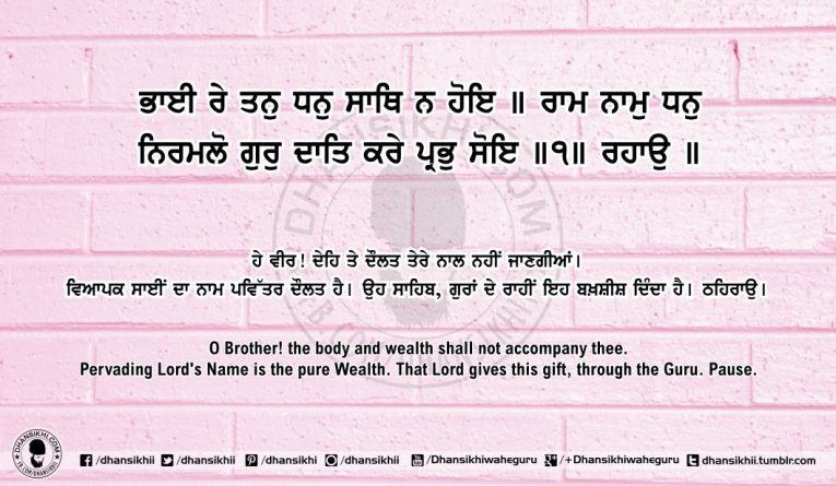 Sri Guru Granth Sahib Ji Arth Ang 62 Post 15