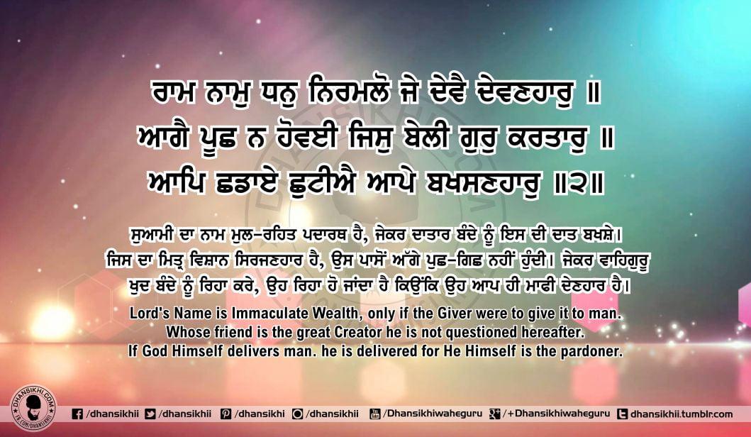 Sri Guru Granth Sahib Ji Arth Ang 62 Post 16