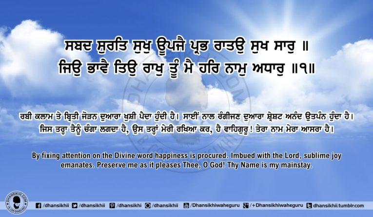 Sri Guru Granth Sahib Ji Arth Ang 62 Post 4