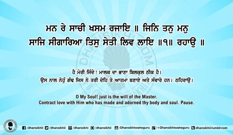 Sri Guru Granth Sahib Ji Arth Ang 62 Post 5