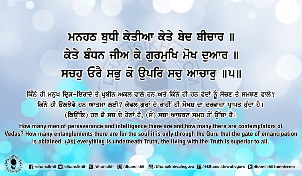 Sri Guru Granth Sahib Ji Arth Ang 62 Post 9
